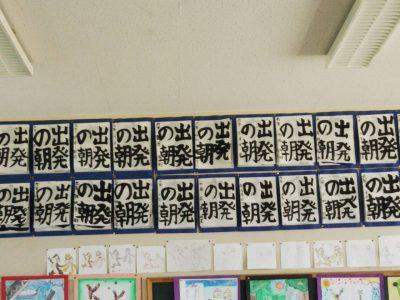 天満南小学校の習字指導ー2018年夏