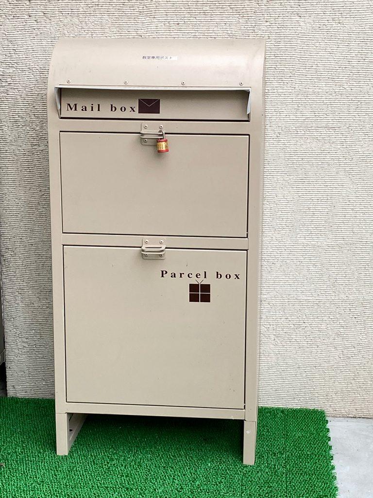 吉村こども書道専用 Mail box